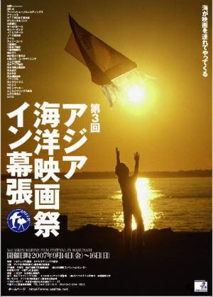 アジア海洋映画祭