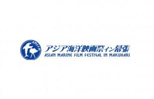アジア海洋映画祭ロゴ