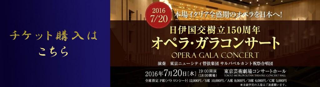 オペラ日伊150チケット