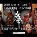 武の美展201712_FBヘッダー023