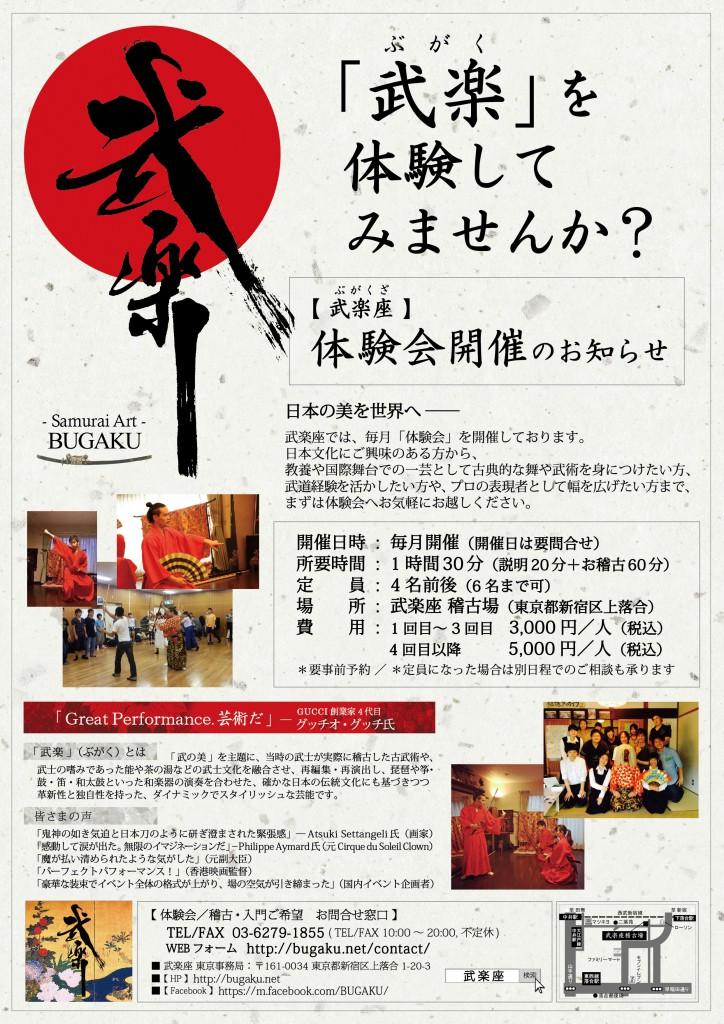 【武楽チラシ】 体験会_生徒募集_表_Ver.1.9_170424_